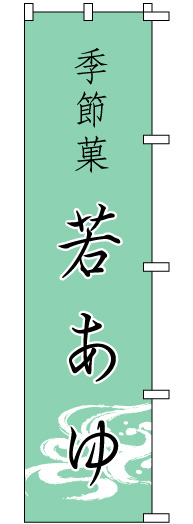 【若あゆ】