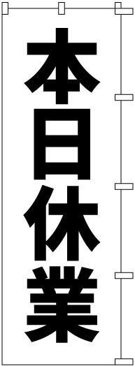 S75438【本日休業】