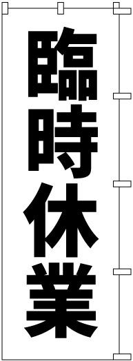 S75439【臨時休業】